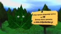 Προστασία από τις δασικές πυρκαγιές